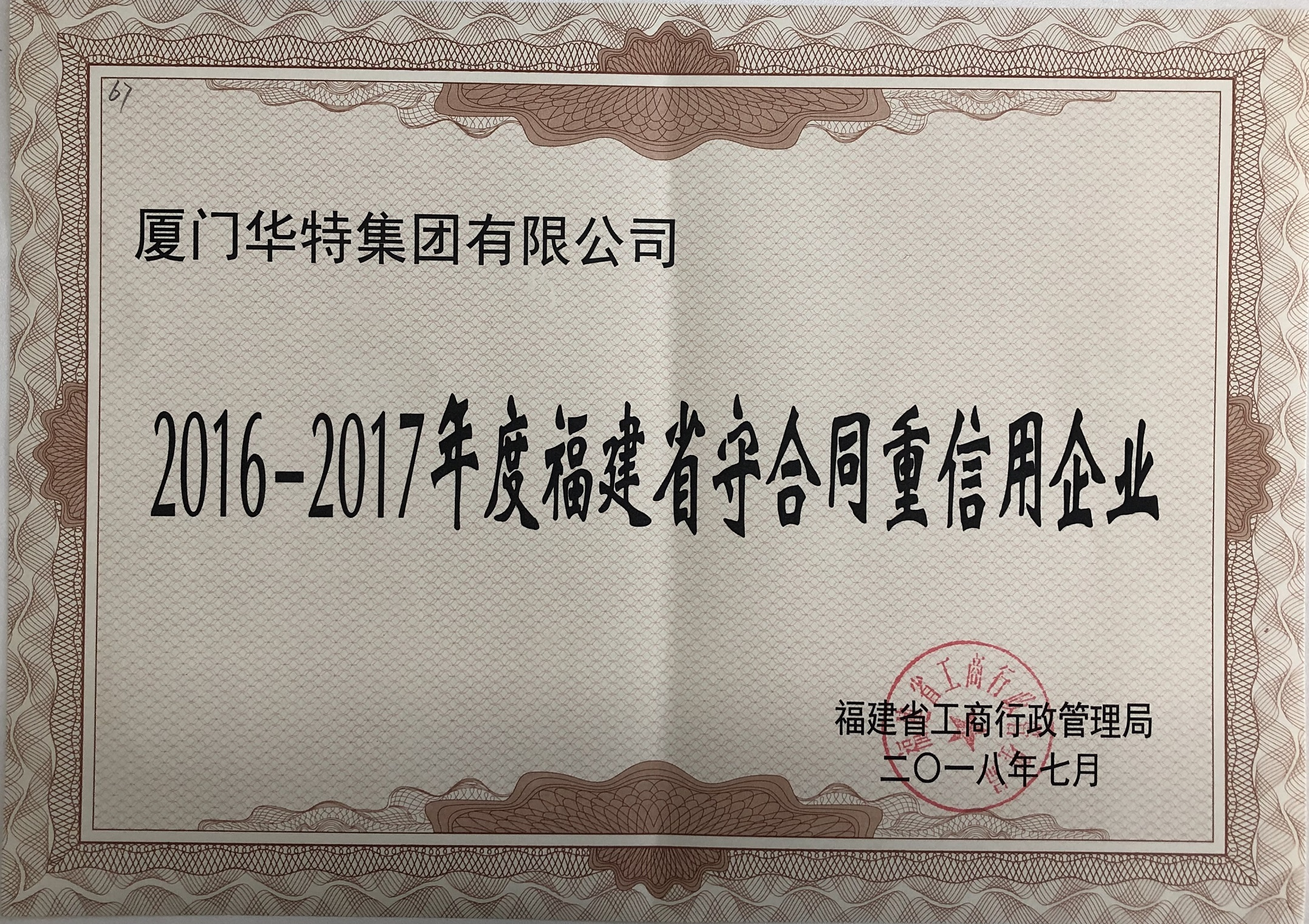 福彩3d开奖直播集团2016-2017年度守合同重信用企业证书——福建省.jpg