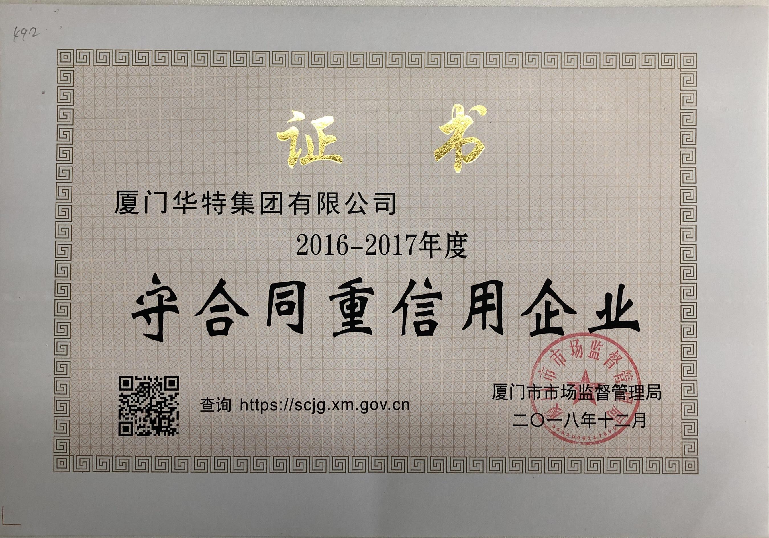 福彩3d开奖直播集团2016-2017年度守合同重信用企业证书——厦门市.jpg