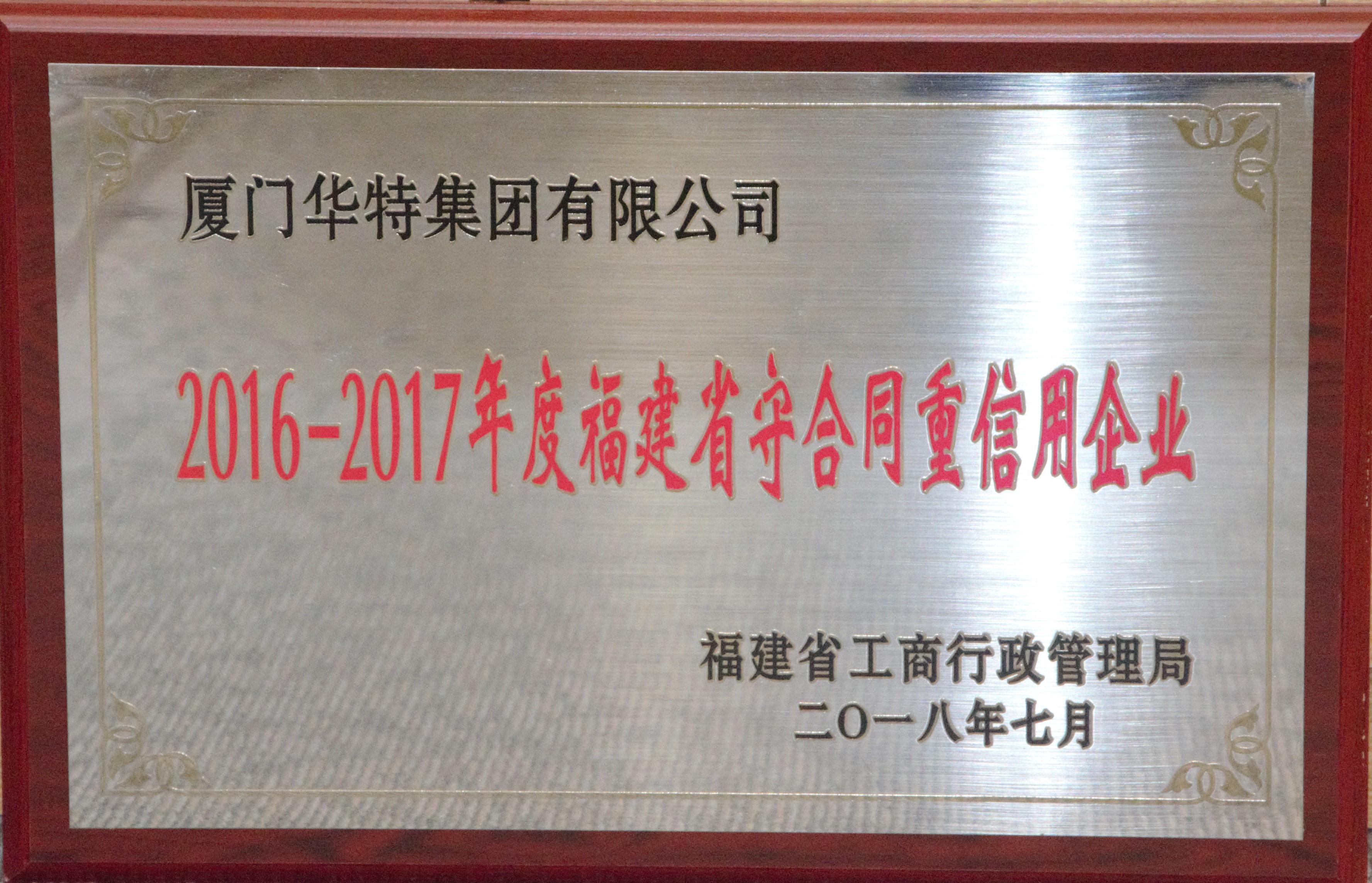 福彩3d开奖直播集团2016-2017年度守合同重信用企业牌匾——福建省.jpg