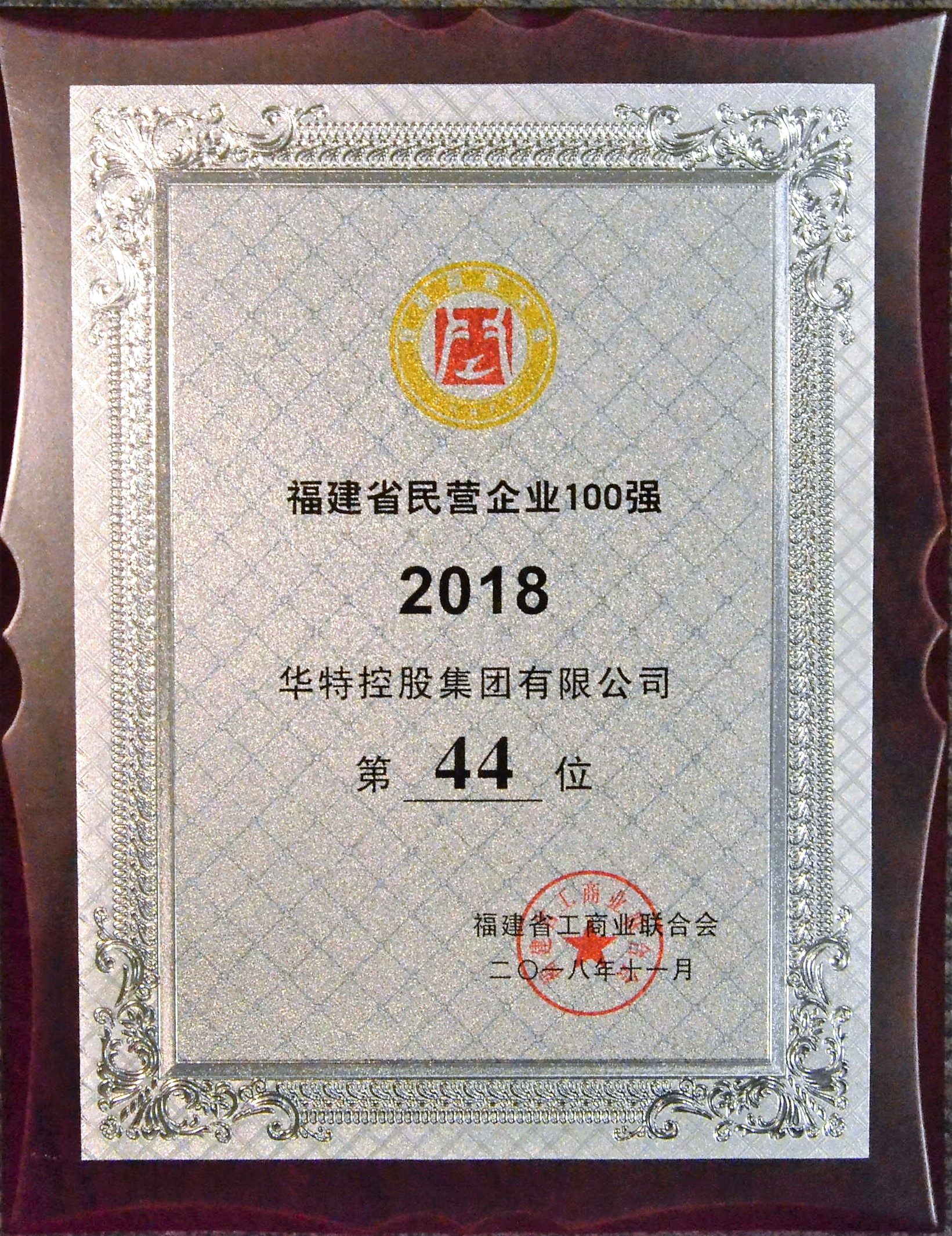 2018年度福建省民营企业100强——第44名.JPG