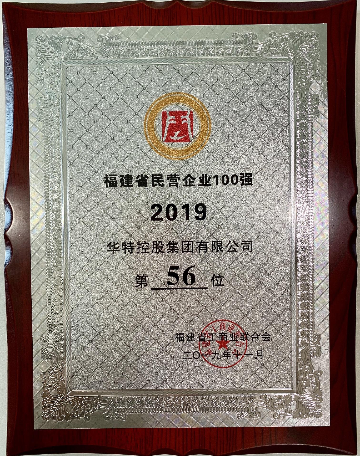 1. 2019福建省民营企业100强.jpg